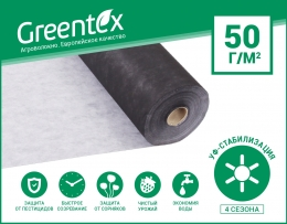 Агроволокно Greentex р-50 чорно-біле